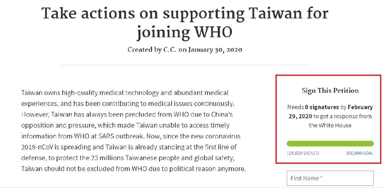 國際視窗 支持台灣加入WHO