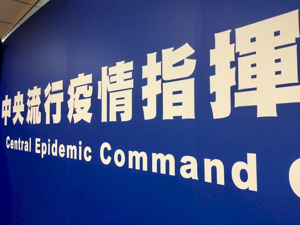 確診率遠低全球 疫情指揮中心週年公開防疫成果