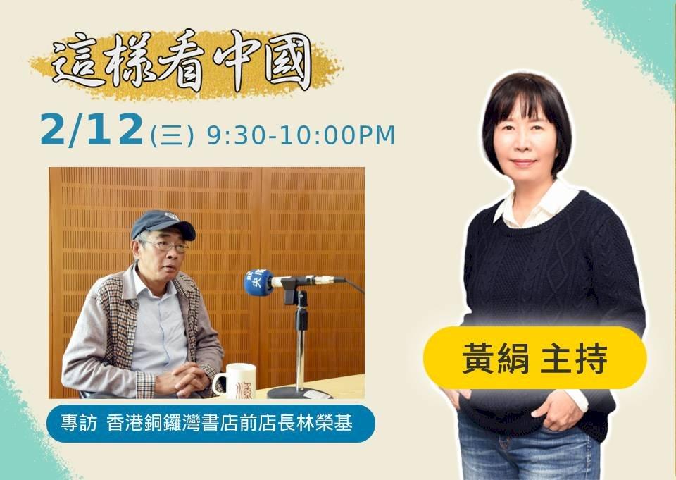 【黃絹時間】從銅鑼灣書店在台灣重新開張,看香港的自由之路
