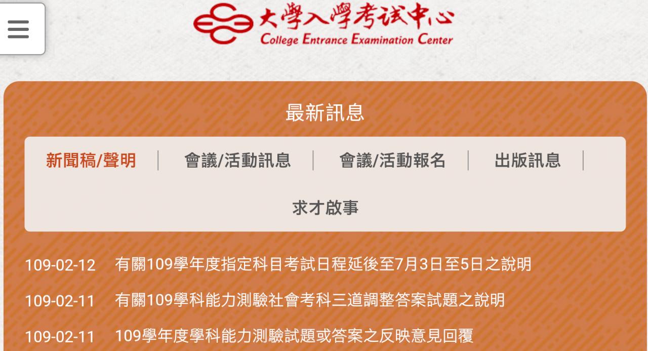 武漢肺炎衝擊/大學指考首次改期 延至7/3-7/5考試