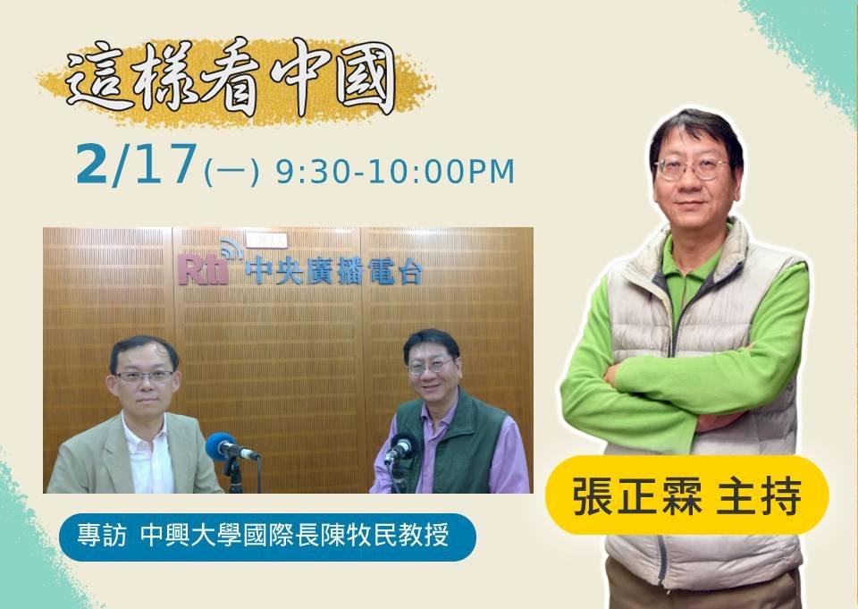 【張正霖時間】台灣加入國際組織的挑戰?以及肺炎疫情對中國的影響?