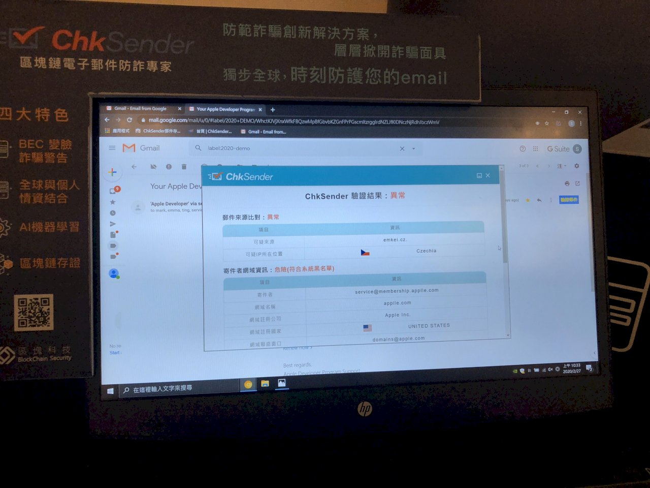 電子郵件詐騙頻傳 台灣區塊鏈新創研發獨步全球解決方案