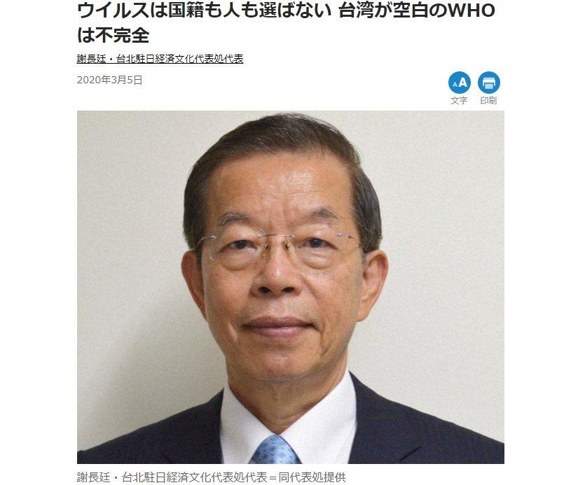 投書日媒 謝長廷:缺了台灣WHO不完整