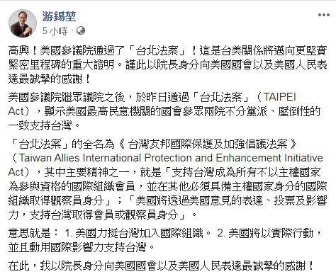 台北法案 游錫堃:台美邁向更堅實緊密里程碑