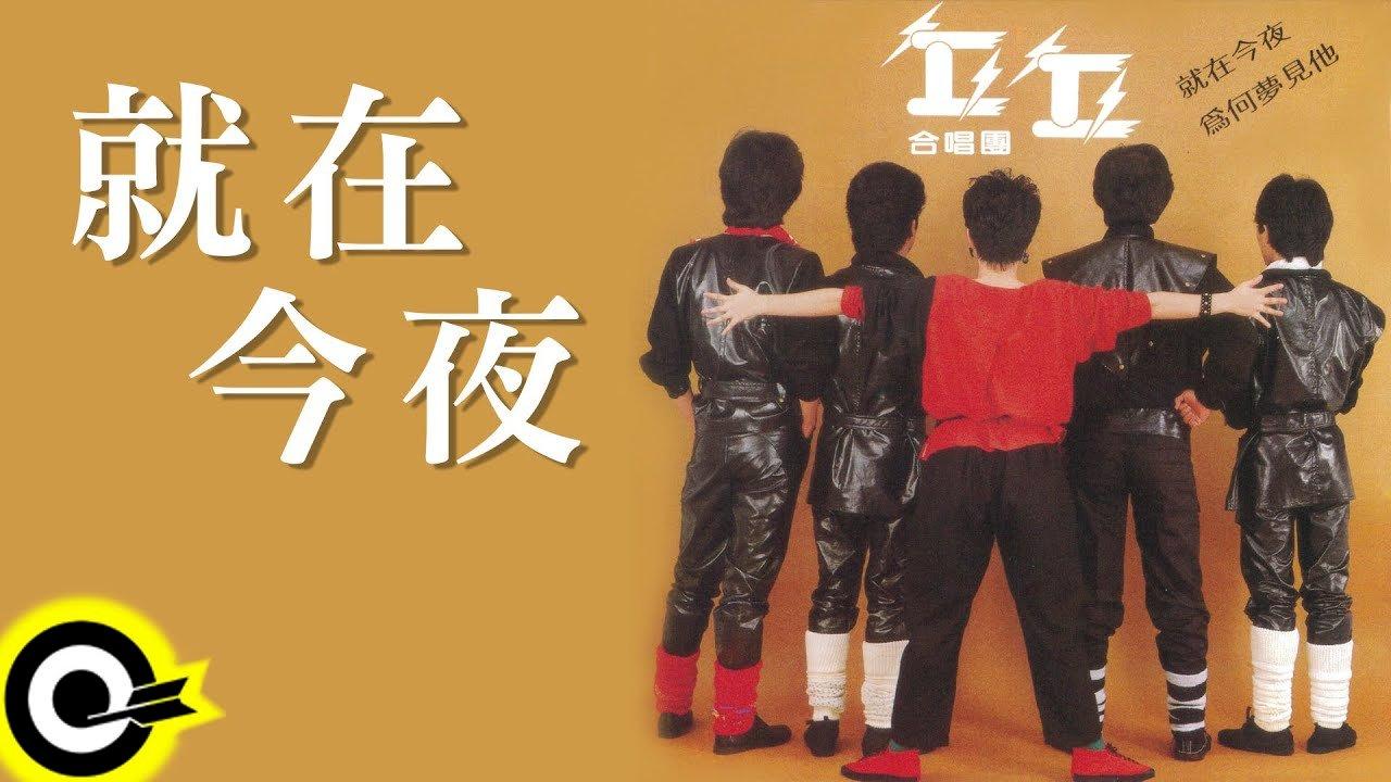 叛逆搖滾:丘丘合唱團、蘇芮、薛岳