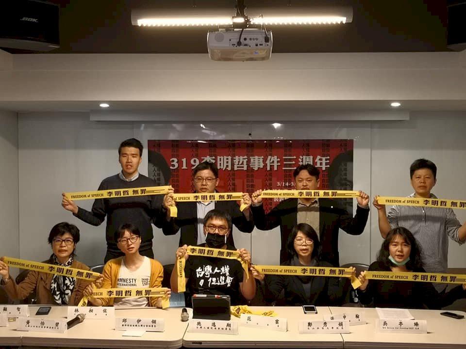 李明哲遭關押滿3年 救援大隊續救援籲中國釋放