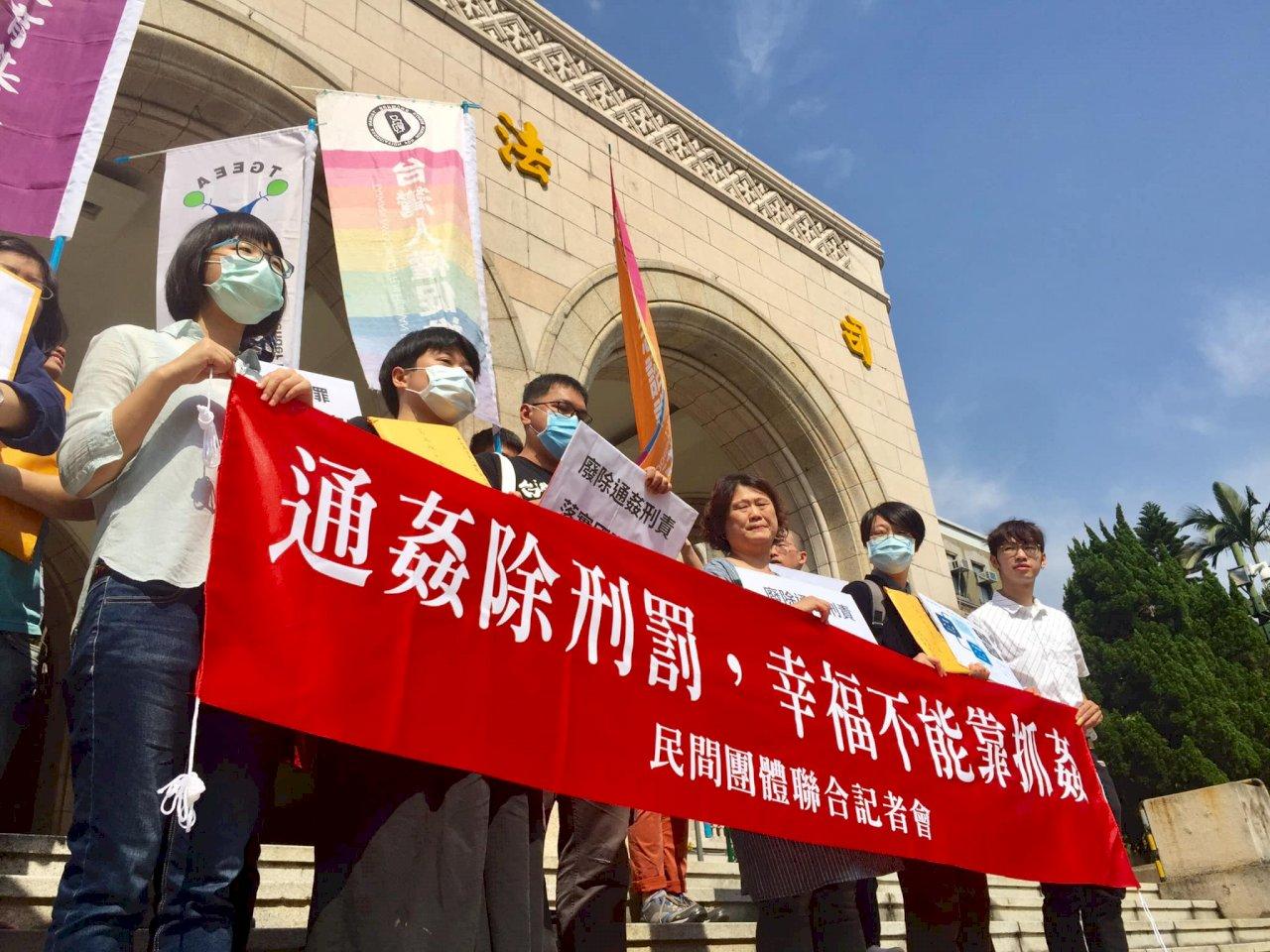 民團再籲廢通姦罪 盼大法官寫下台灣平等里程碑