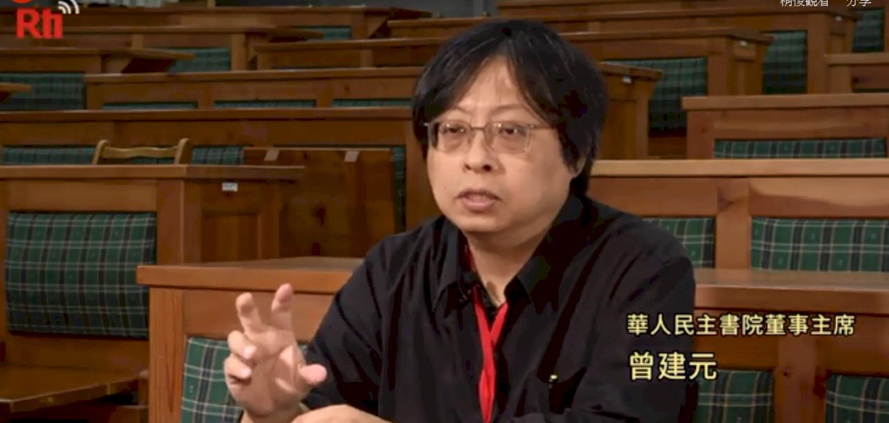 曾建元:擔任華人民主書院理事長深感慚愧