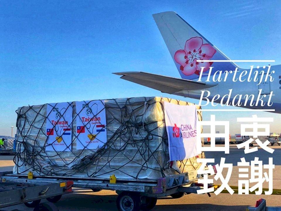 疫情見真情!台灣捐贈荷蘭60萬片口罩 華航運抵