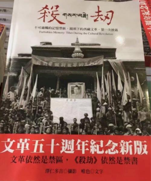 不死的流亡文學/以語言反抗語言—讀唯色的《殺劫—鏡頭下的西藏文革》增訂版