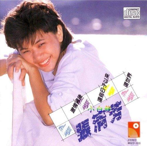80年代實力派歌后與創作才女:張清芳、黃韻玲、王芷蕾