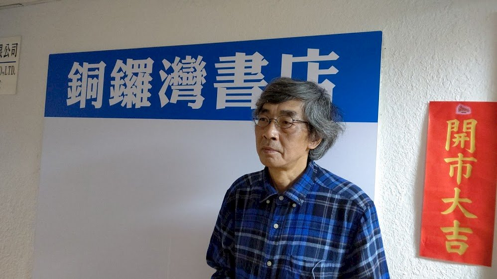 香港約章 林榮基:用文字凝聚港人