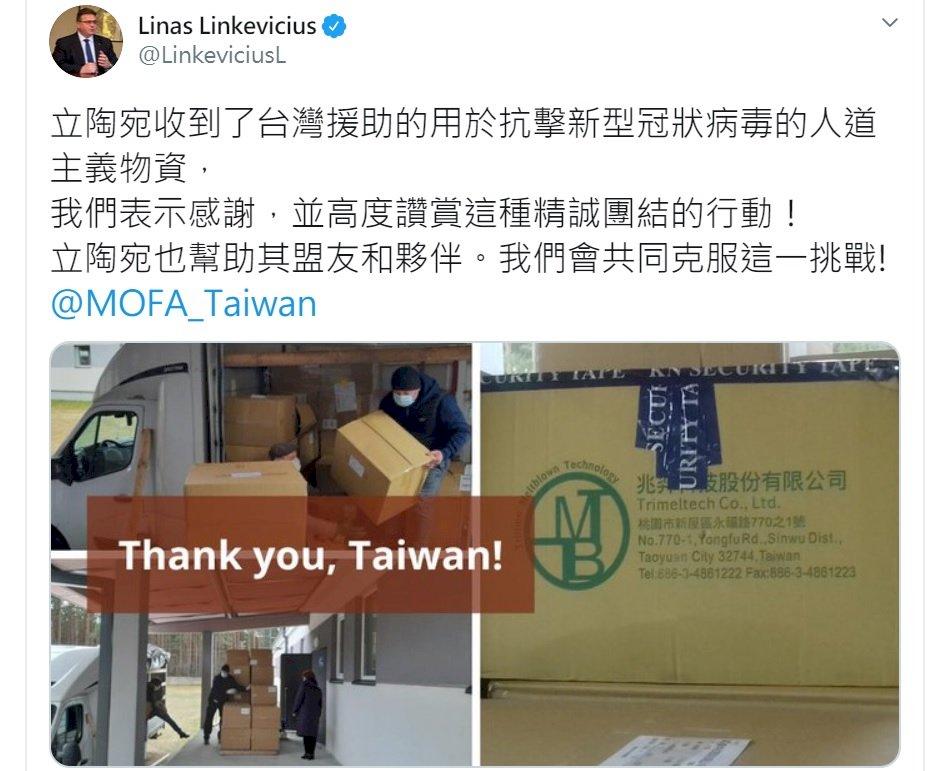 台灣援贈口罩 立陶宛外交部長繁體中文推文致謝