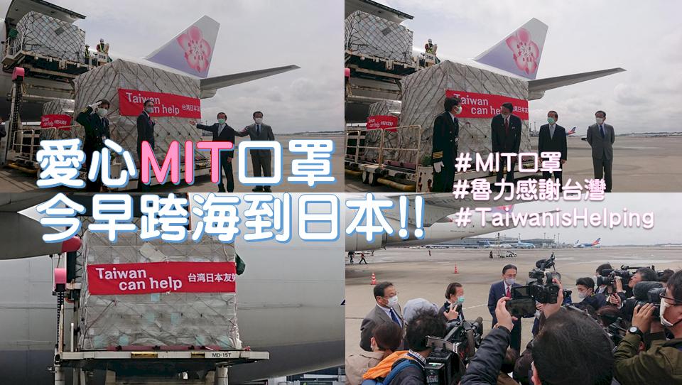日本民眾憂醫院缺口罩 感謝台灣支援