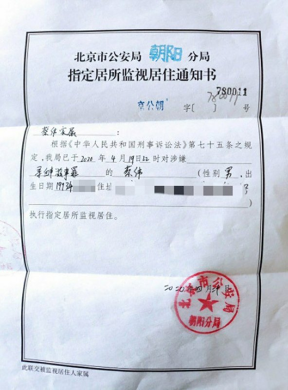 中國打壓疫情輿論 端點星2志工因尋釁滋事被捕