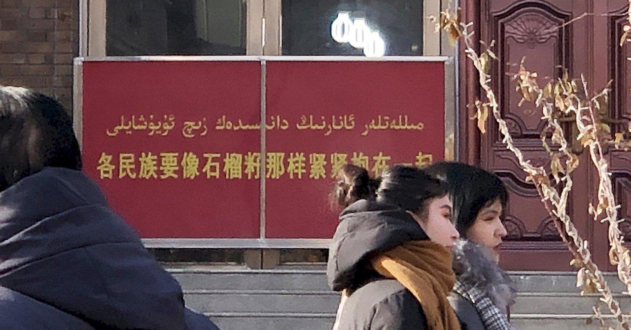 新疆種族滅絕首次大規模研討會 英國登場