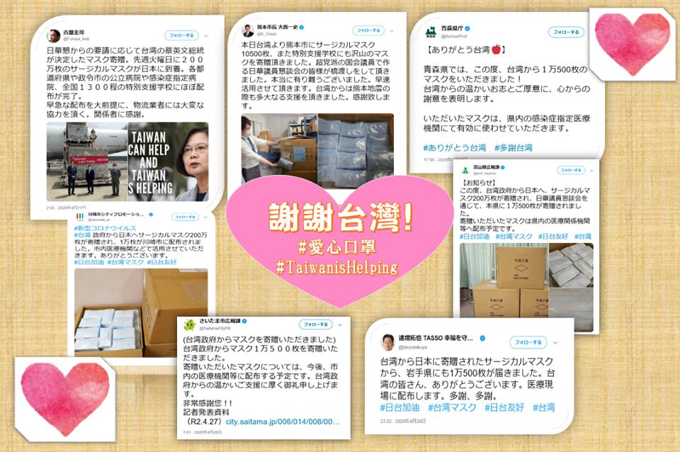 收到愛心口罩! 日本各地謝謝台灣