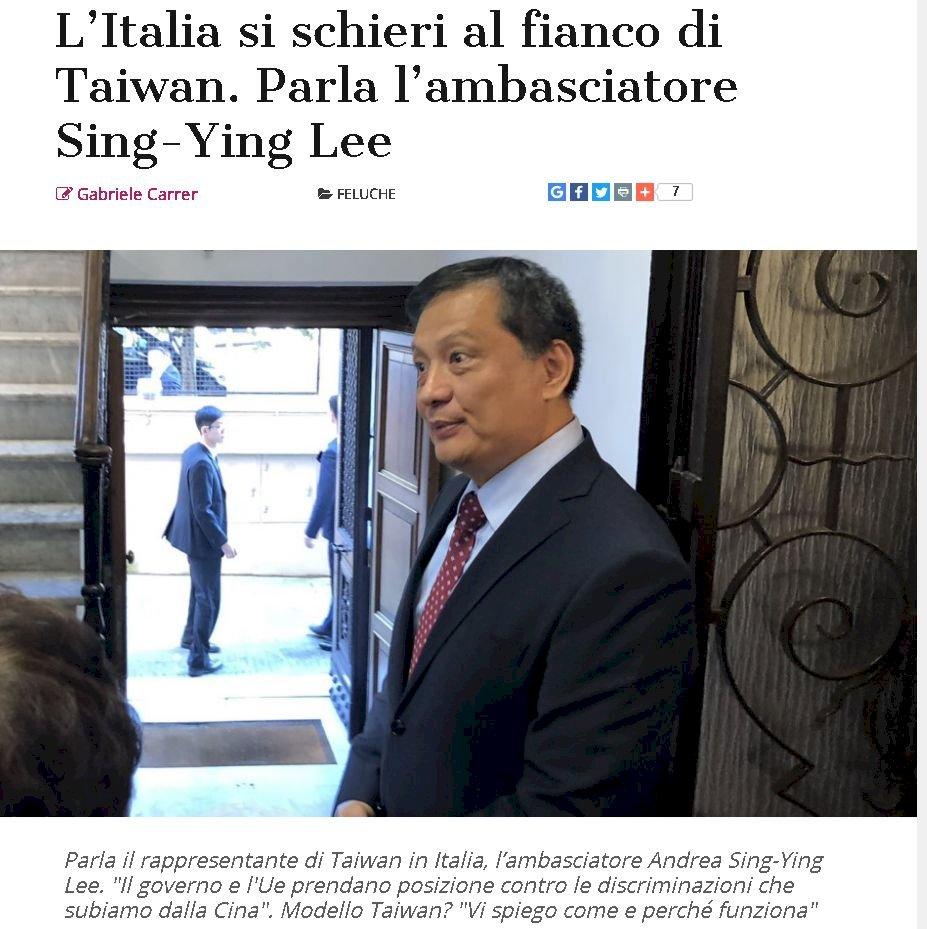 李新穎接受義媒專訪 籲義大利政府助台抗中歧視