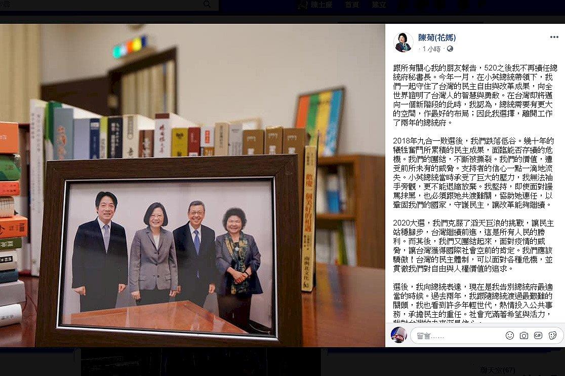 陳菊宣布不續任府秘書長 給總統空間做最好布局