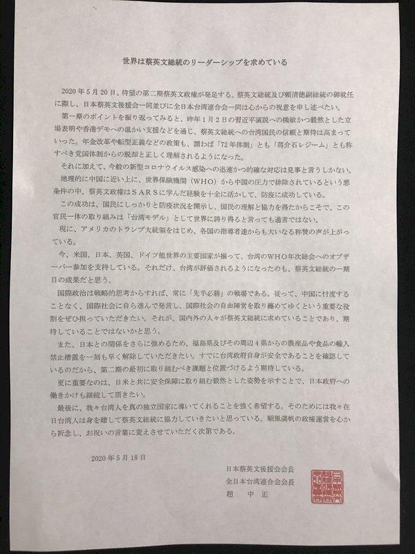 旅日台灣僑會賀蔡總統就職 期許爭取國際支持
