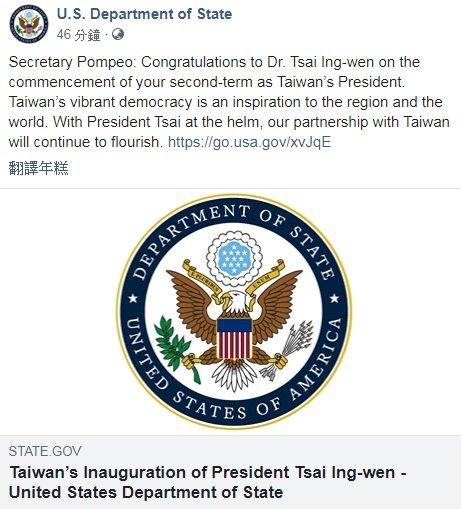 祝賀蔡總統連任就職 蓬佩奧讚揚台灣防疫有成共享願景