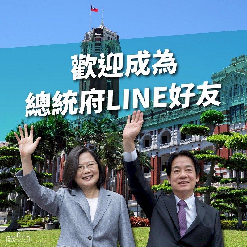 總統府Line帳號啟用 邀民眾加好友