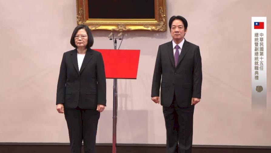 許宗力監誓 蔡總統、賴清德就任中華民國第15任總統副總統