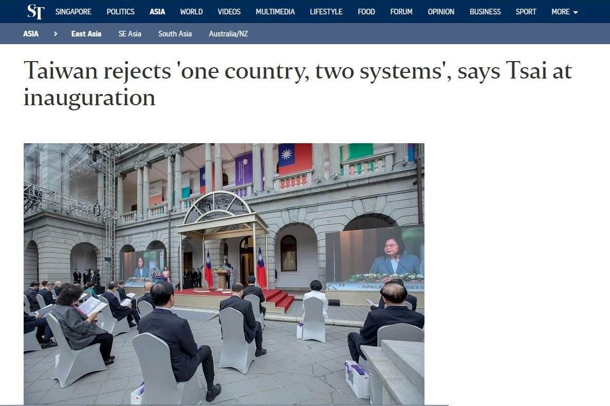 星媒報導蔡總統就職 強調台灣不接受一國兩制