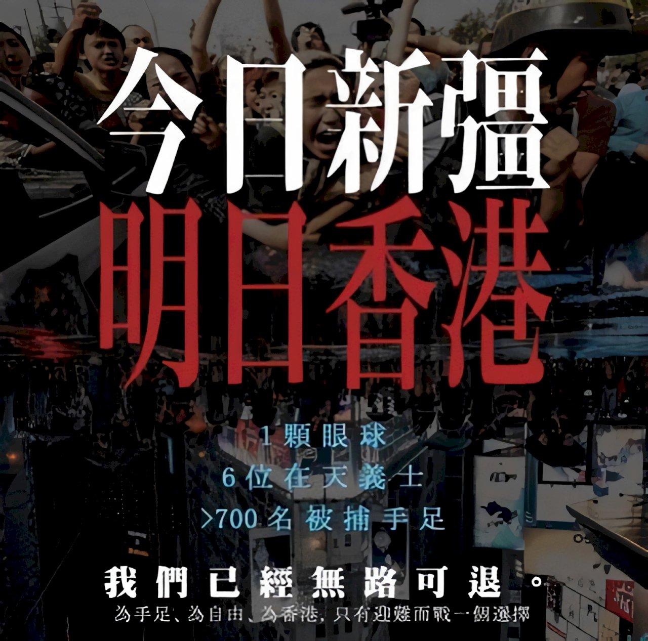 安華醫師:面對共同魔鬼欺壓  香港與新疆成了難兄難弟