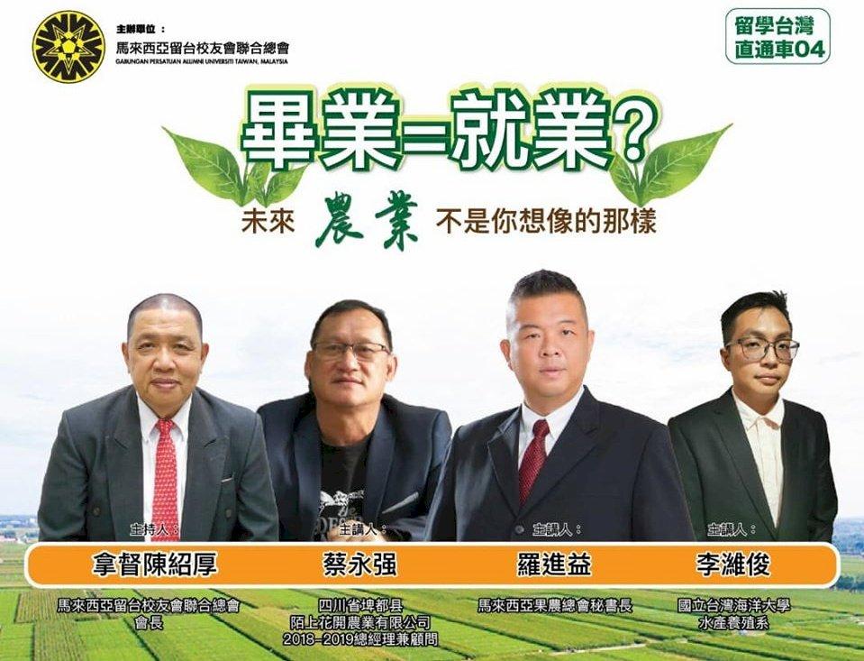 大馬拿督:全球現在台灣最安全 鼓勵深造學農技
