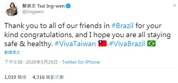 巴西網友狂推台灣萬歲賀就職 蔡總統推特致謝