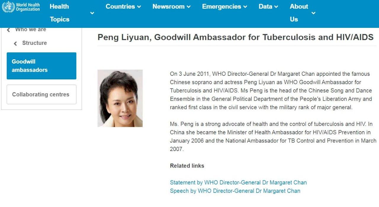 世衛親善大使彭麗媛 官網不提是中國第一夫人