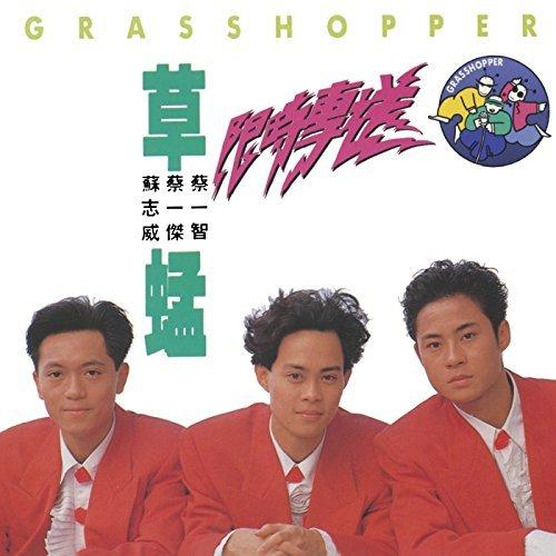 香港入侵專題(一):80年代三王一后與叩關先鋒草蜢