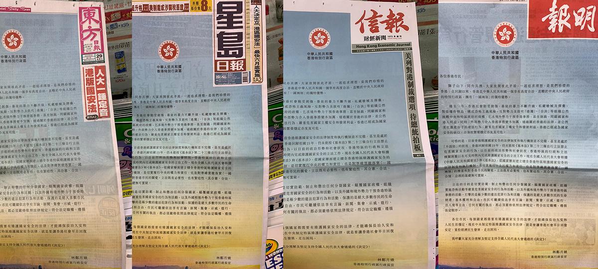 林鄭頭版廣告籲支持國安法 香港網友不領情