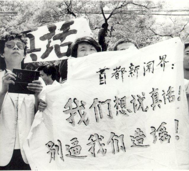 我的一九八九系列》新聞工作者破天荒遊行示威 爭取新聞自由
