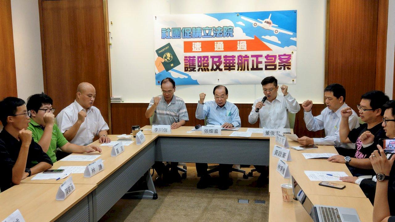 台派社團串聯 促立法院速通過護照及華航正名案