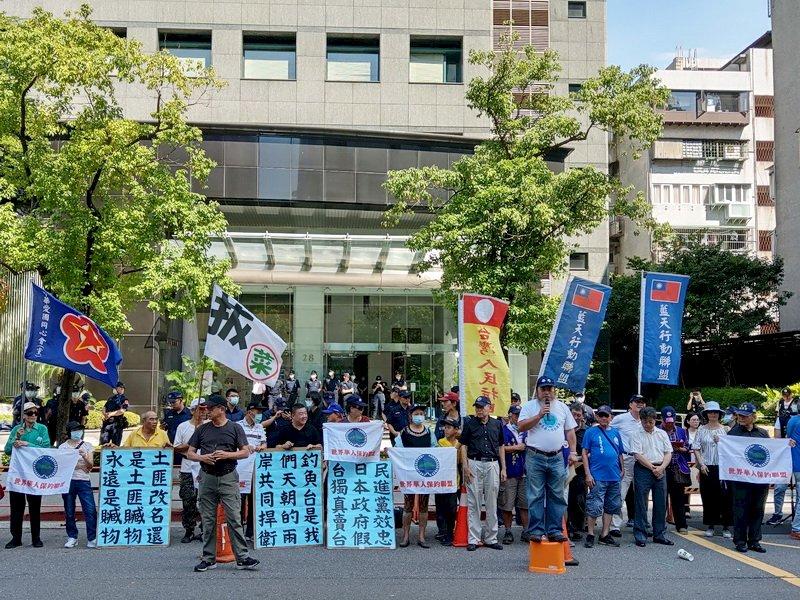 抗議日本強占 保釣團體:釣魚台是我們的領土