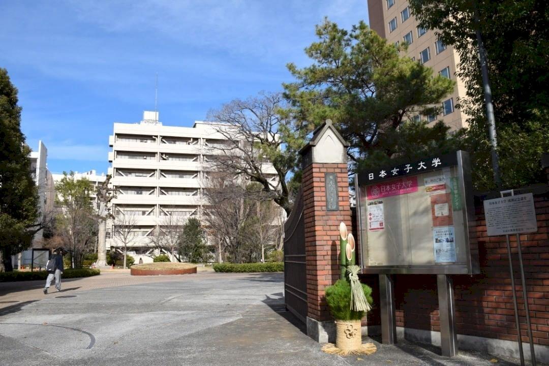 日本 女子 大学 入試速報 学部入試 日本女子大学
