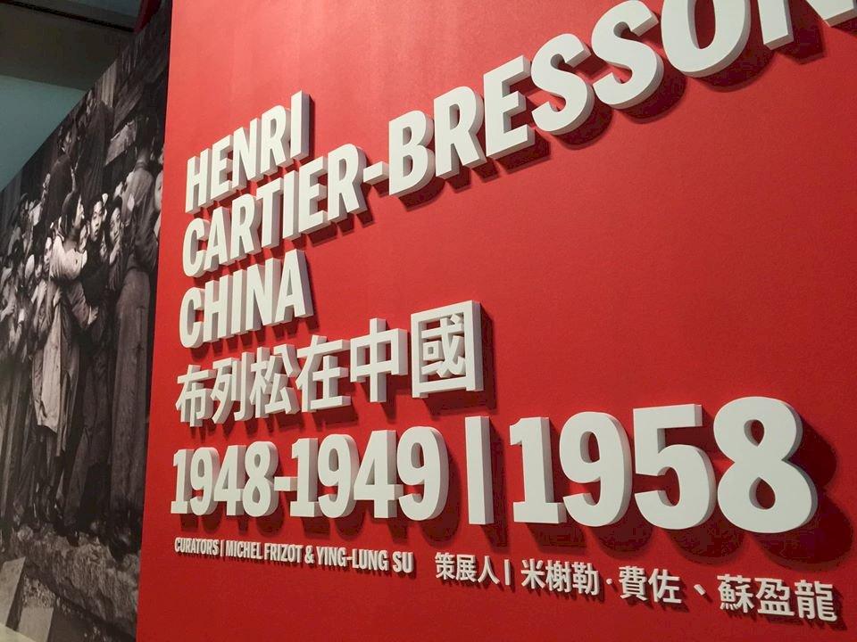 布列松在北美館 用寫實照片記錄動盪中國