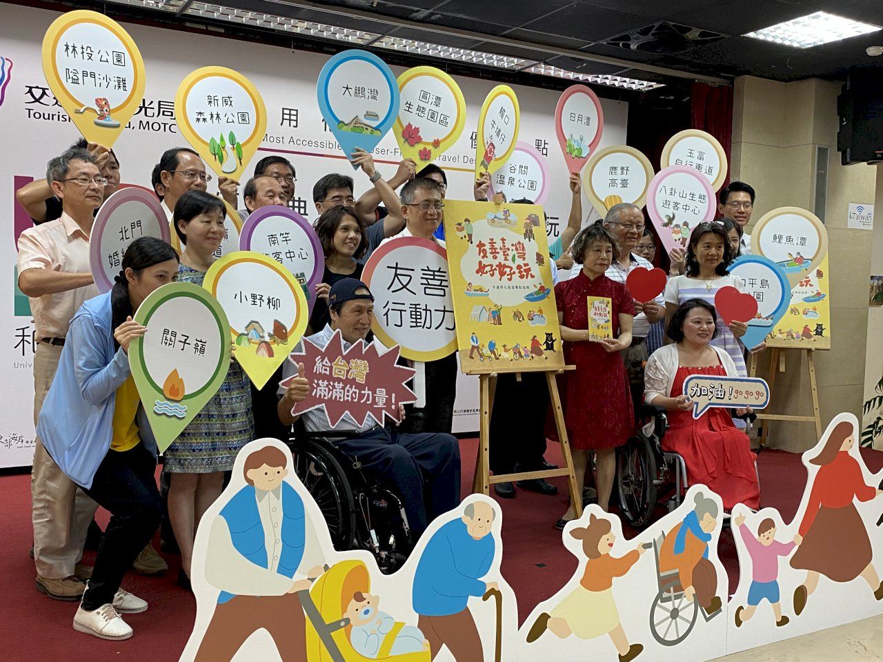 觀光局推出「友善台灣旅遊指南」 打造35條無障礙遊程