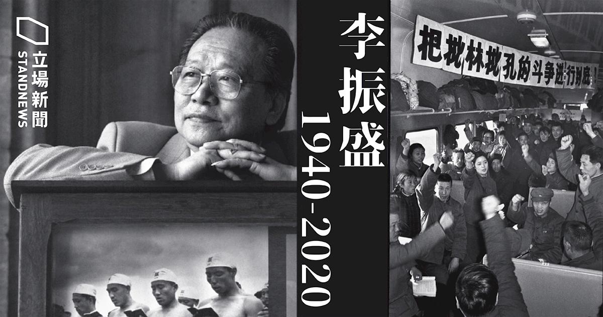 私藏兩萬張文革底片 中國攝影記者李振盛病逝