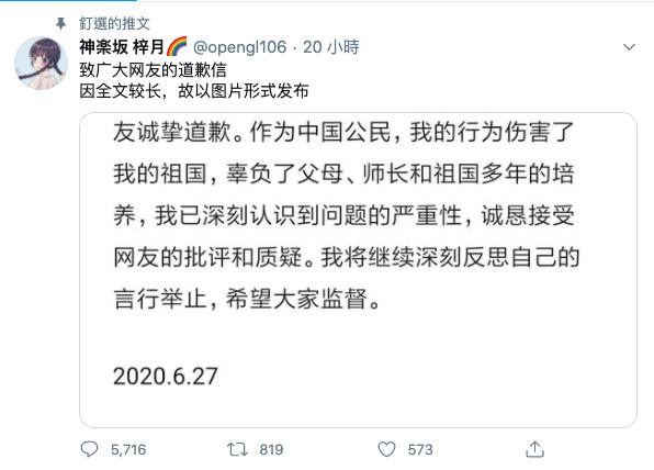 管到牆外 中國學生推特辱華遭大學懲處