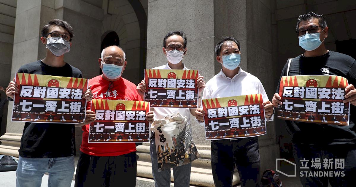 七一大遊行被禁 香港民主派堅持明上街