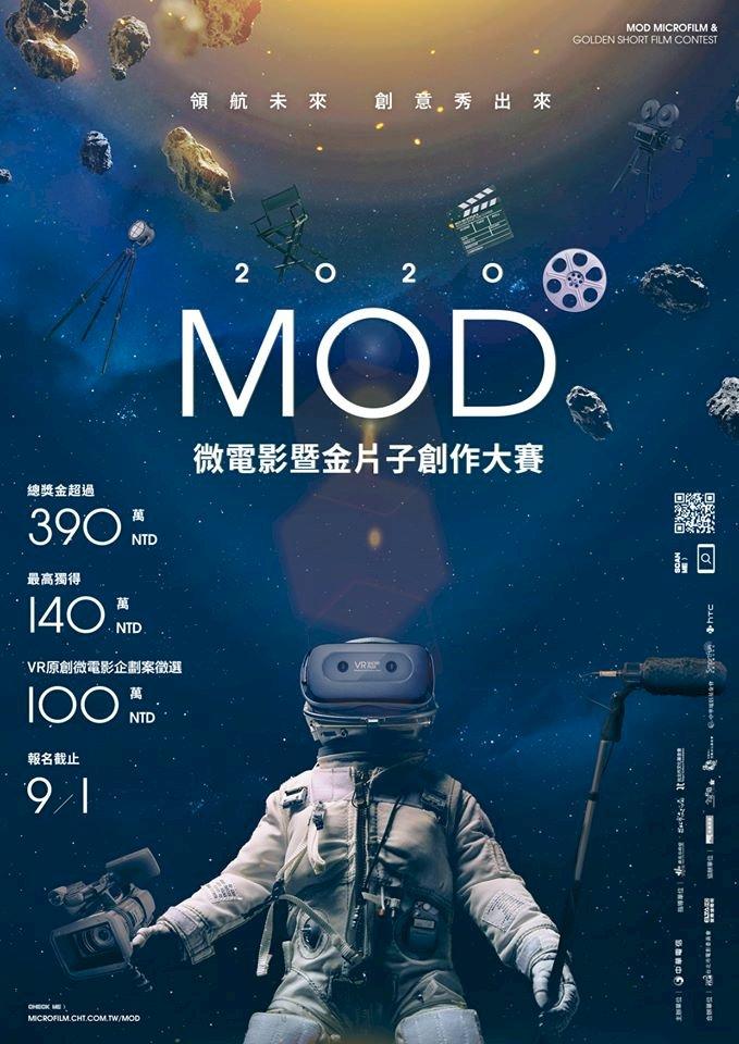 2020 MOD微電影創作大賽  首創VR百萬企劃徵件