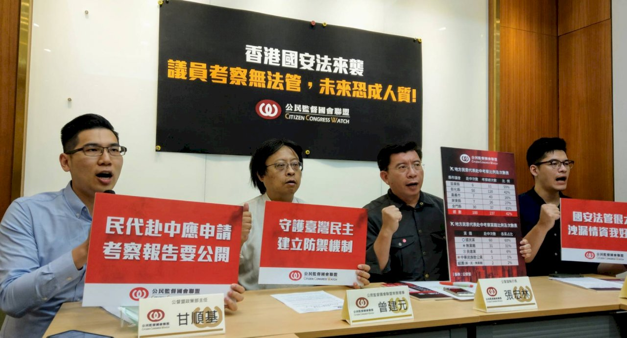 港區國安法衝擊 民團主張立委、議員赴中考察應事前申請