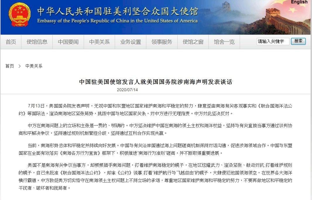 蓬佩奧指中國南海主張非法 中國反擊說法不正當