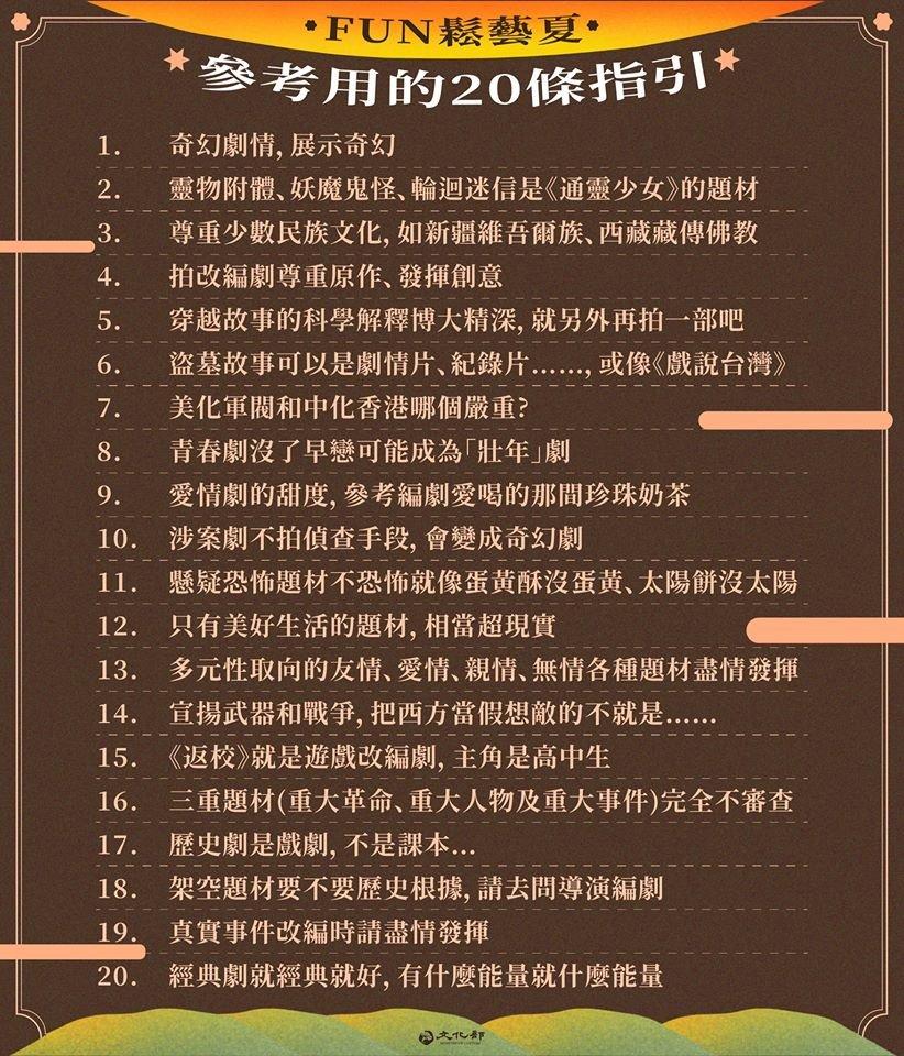 網傳中國廣電20禁令 文化部臉書幽默回應:台灣零限制