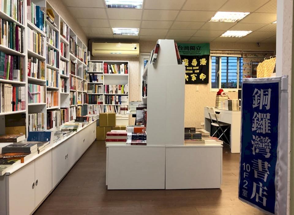 民進黨將辦銅鑼灣巡迴書展 聲援香港與「硬頸」夥伴