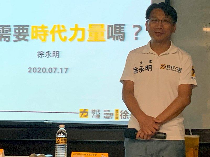 徐永明涉收賄 時力黨中央決議停止徐永明黨主席職務