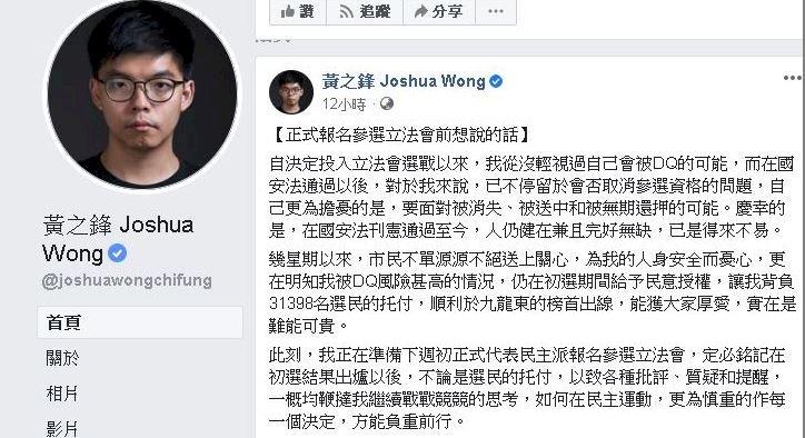 黃之鋒等表態不簽確認書 指選舉資格關鍵在北京